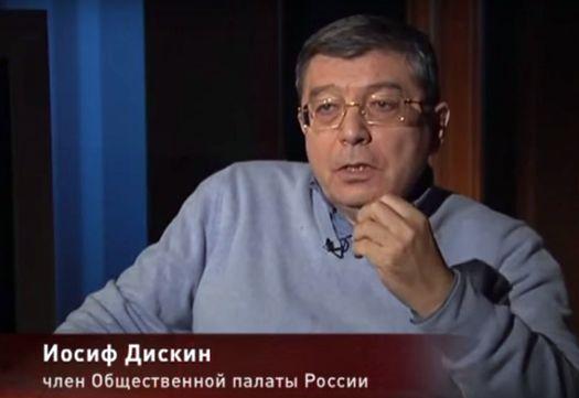 Иосиф Дискин, член Общественной палаты России.