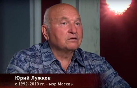 Юрий Лужков, в 1992-2010 г.г. мэр Москвы.