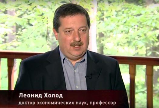 Леонид Холод, доктор экономических наук, профессор.