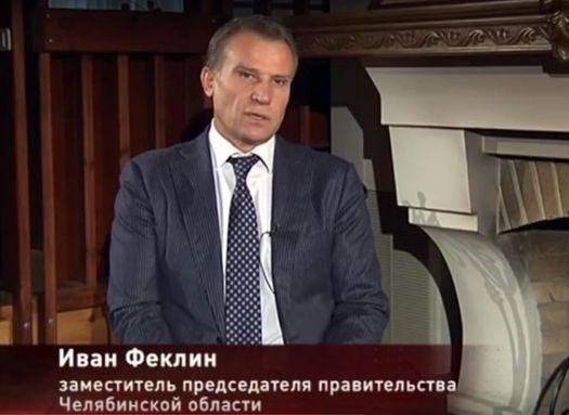 Иван Феклин, заместитель председателя правительства Челябинской области.