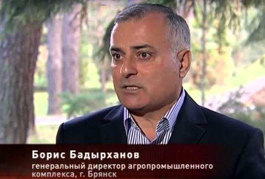 Борис Бадырханов, генеральный директор агропромышленного комплекса (г. Брянск).