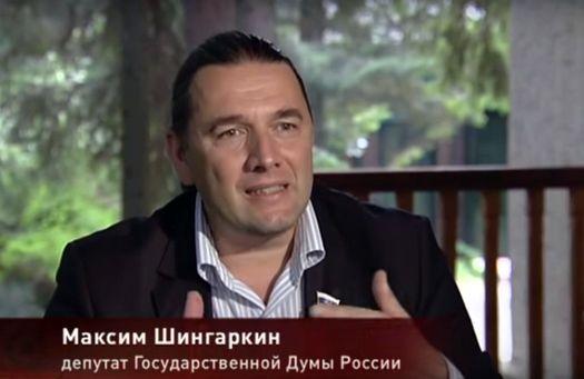 Максим Шингаркин, депутат Государственной Думы РФ.