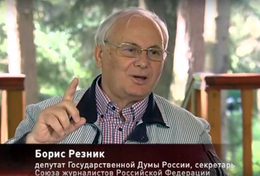 Борис Резник, депутат Государственной Думы, секретарь Союза журналистов Российской Федерации