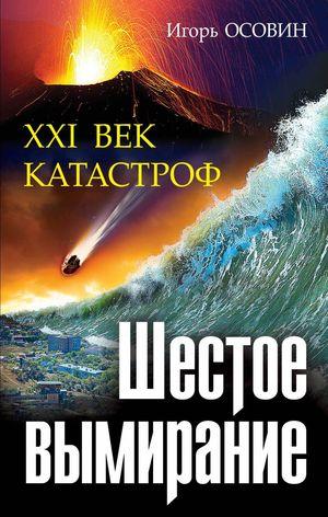 """Игорь Осовин """"Шестое вымирание""""."""