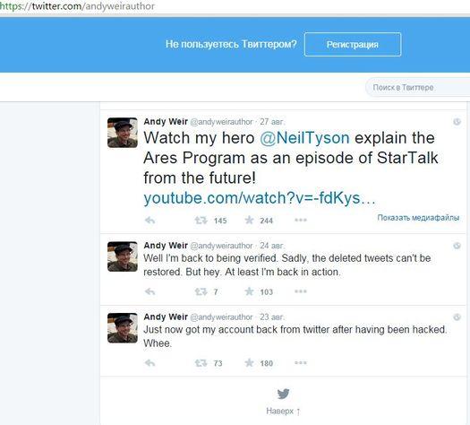 Скриншот записи Энди Вейера в его Twitter-аккаунте от 23 августа 2015 года.