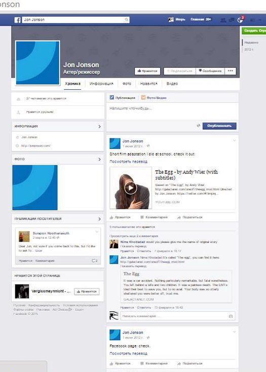 Скриншот аккаунта Джона Джонсона в Facebook.