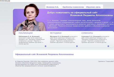 Людмила Ясюкова сайт.