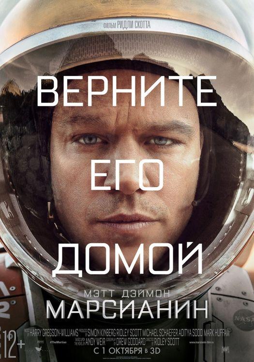 Постер к российской премьера фильма «Марсианин».