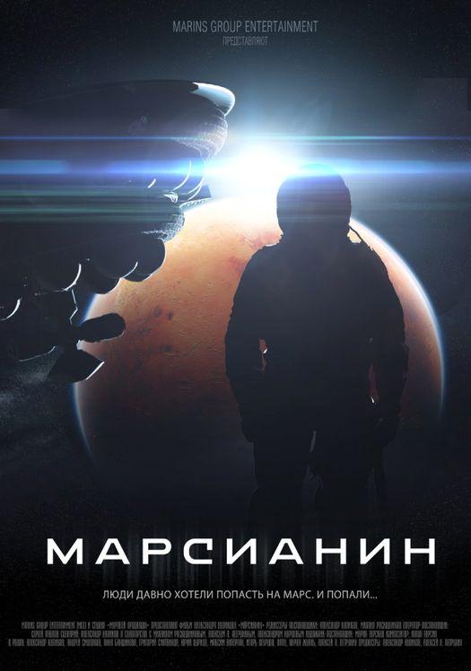 Постер к российскому фильму «Марсианин» (2013 г.)