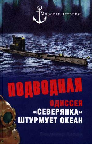 """«Подводная Одиссея. """"Северянка"""" штурмует океан» Владимира Ажажи."""