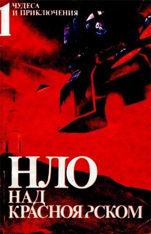 «НЛО над Красноярском: антология таинственных явлений», Красноярск, «Аура», 1993.