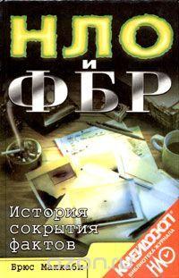 Брюс Маккаби (Bruce Maccabee, Ph.D.) «НЛО и ФБР».