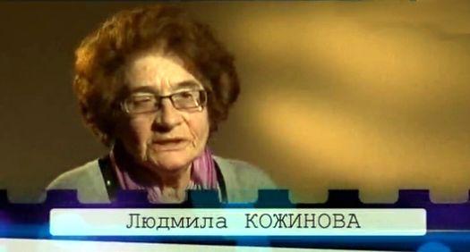 Людмила Кожинова.
