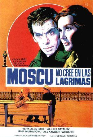 """""""Москва слезам не верит"""", испанская афиша фильма."""