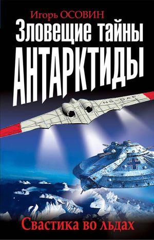 «Зловещие тайны Антарктиды. Свастика во льдах».