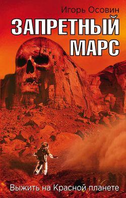 Запретный Марс. Книга