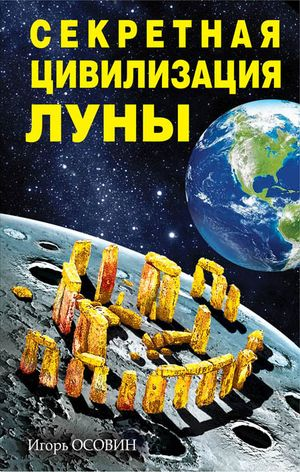 «Секретная цивилизация Луны»