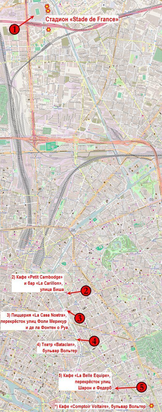 Карта террористических актов, состоявшихся в Париже вечером 13 ноября 2015 года.