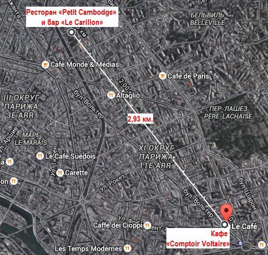 Теракты в Париже 13 ноября.