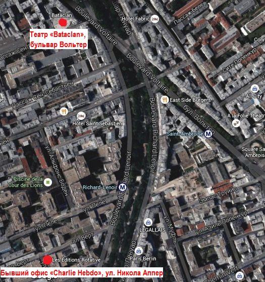 Театр «Bataclan» находится совсем рядом с бывшим офисом редакции журнала «Charlie Hebdo».