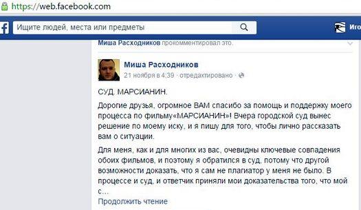 Скриншот поста Михаила Расходникова на его персональном аккаунте Facebook.
