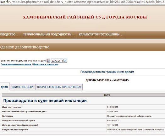 Скриншот страницы Хамовнического районного суда г. Москвы.
