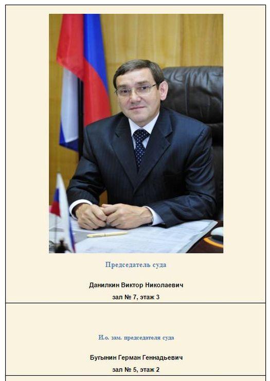 Скриншот официального веб-сайта Хамовнического районного суда города Москвы.