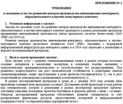 «Российская венчурная компания».