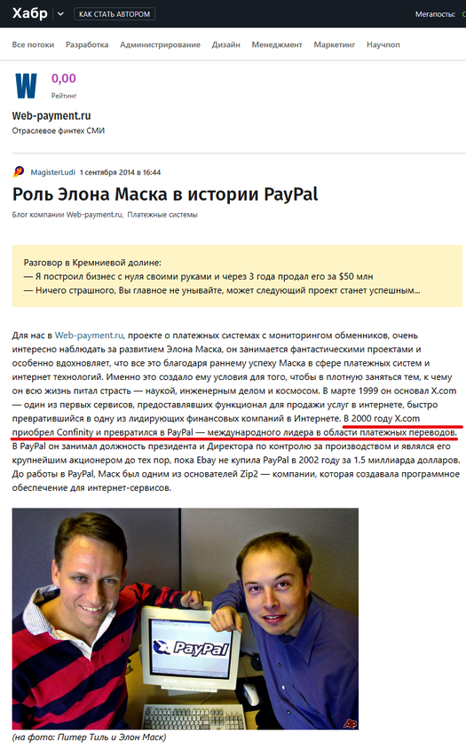 05_2014_09_01_aboutMuskPAYpal