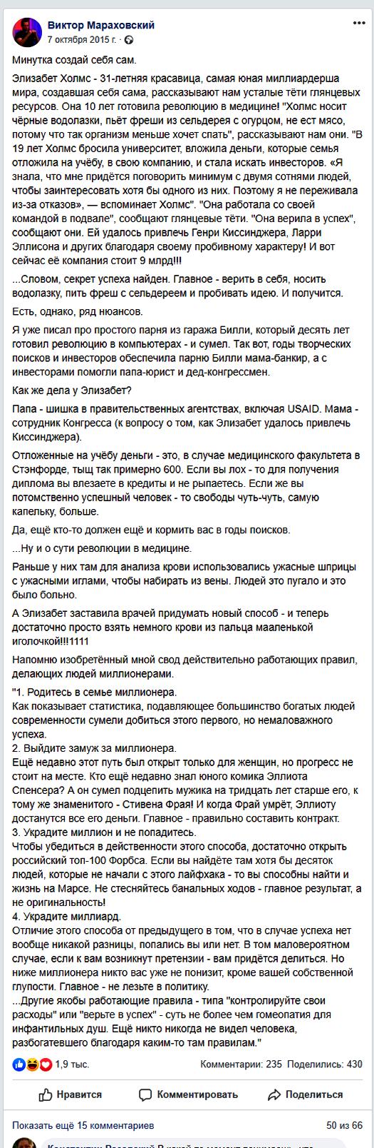 07_2015_10_07_marahovsky_FB