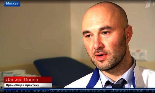 Врач общей практики Даниил Попов (г. Москва).