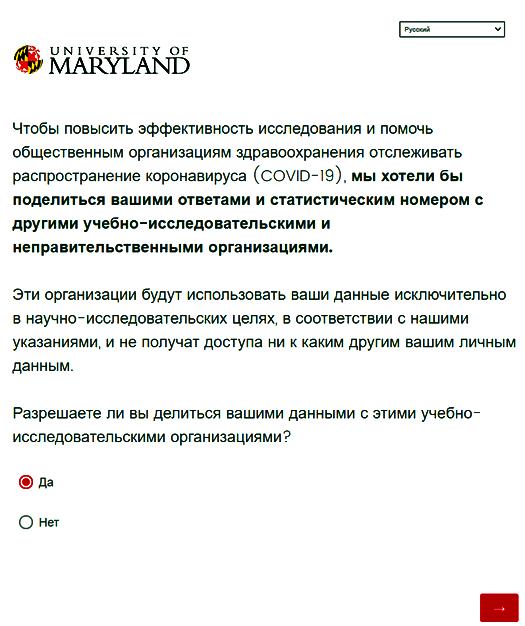 04_Maryland_Opros