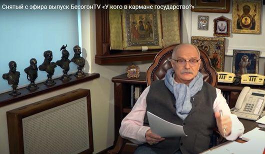 04_Mikhalkov_Besogon